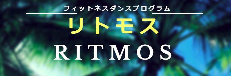 リトモス(Ritmos)|リトモスレッスンが好きな人の総合情報サイト