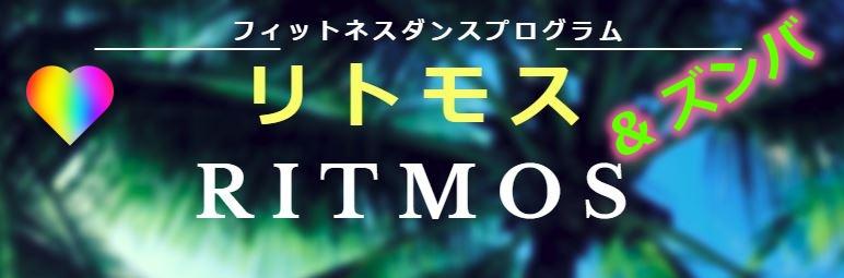 リトモス(Ritmos)|踊りが好きな人のダンス総合情報サイト