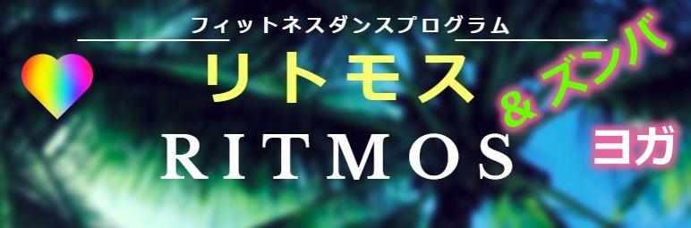 リトモス/Ritmosやズンバ/Zumba|ジム好きのダンス総合情報サイト